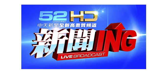 【TW】CTITV News HD Live