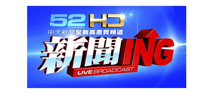 【TW】CTITV News HD Live