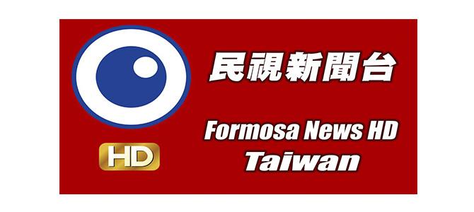 【TW】FTV News Formosa TV Live