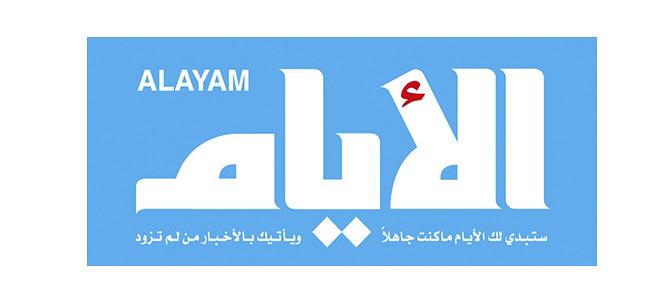 【BH】Alayam TV Live