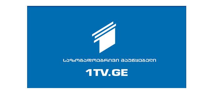 【GE】1TV Live