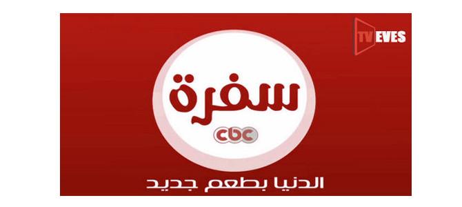 【EG】CBC Sofra Live
