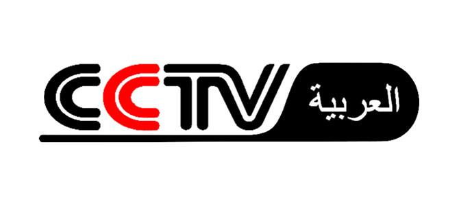 【CN】CCTV Arabic Live