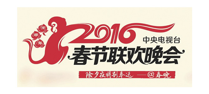 【Entertainment】2017 CCTV New Year's Gala Live